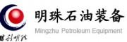 山东明珠石油装备制造有限公司