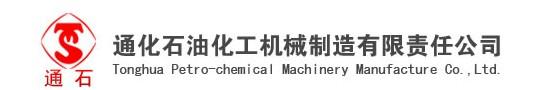 通化石油化工机械制造有限责任公司